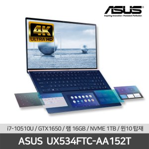 [5%더할인]4K 젠북끝판왕 ASUS UX534FTC-AA152T