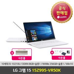 148만원대 LG전자그램15Z995-VR50K파우치증정