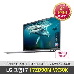 [한컴+패드등특전혜택]LG그램17 17ZD90N-VX30K 노트북