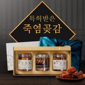[무유황곶감]GAP인증 죽염곶감 3종세트1호