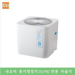 샤오미 MISOU 미에어 공기청정기 2s/pro 가습기 헤더
