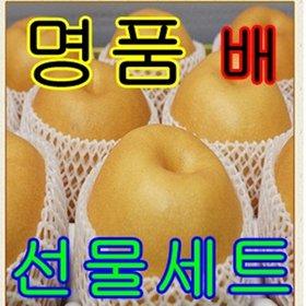 [농할쿠폰20%] 초초특가나주배선물용7.5kg(10-14과)