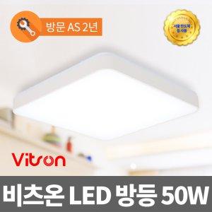 비츠온 LED 방등 조명 전등 거실등 50W