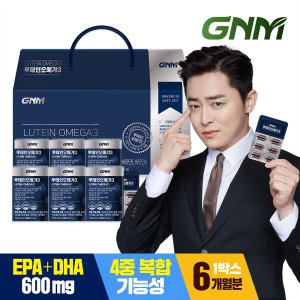 GNM자연의품격 루테인오메가3 선물세트 (6개월분)