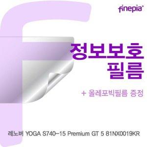 레노버 YOGA S740-15 Premium GT 5 81NX0019KR 흡착식 정보보호필름F