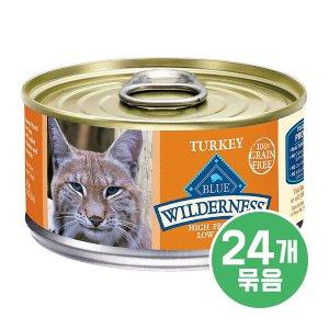[유통기한 2021-02-14] 블루버팔로 윌더니스 어덜트 칠면조 캣 캔 85g x 24개입