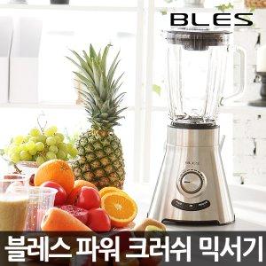 블레스 파워 크러쉬 믹서기 SB850/초고속 블렌더 850W