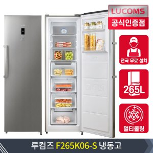 루컴즈전자 265L F265K06-S 슬림형 가정용 냉동고