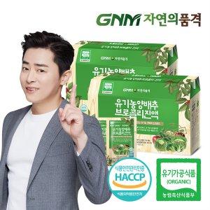 GNM자연의품격 양배추브로콜리진액 양배추즙 2박스