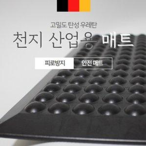 고밀도 탄성 우레탄 천지 산업용 피로방지 매트