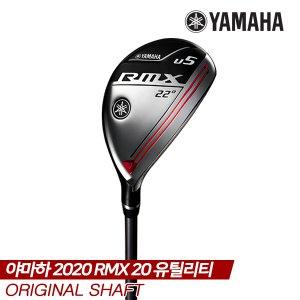 오리엔트정품 2020년 야마하 RMX 20 유틸리티/남성용