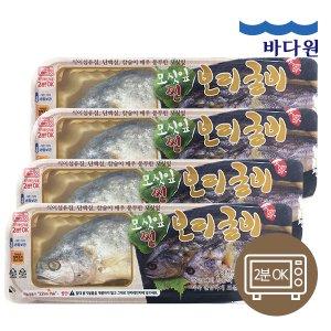 [수산쿠폰20%] [바다원]영광 모싯잎 찐 보리굴비 8팩