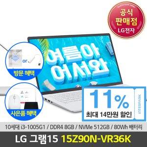 137만원대_당일발송)LG그램15 15Z90N-VR36K 사은품