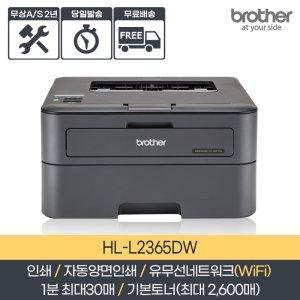 [11월 인팍단특!!] HL-L2365DW 레이저프린터/자동양면인쇄/무상AS 2년