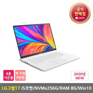 LG 그램17 17Z995-VA50K 169만+6% 청구할인