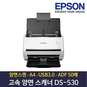 [디지털5% 추가할인쿠폰] 엡손 DS-530 고속 양면 스캐너 A4 문서스캔