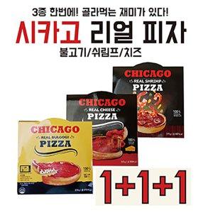 리얼 시카고 피자 1+1+1 모음 (치즈/불고기/쉬림프)