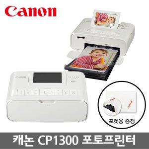 CP1300 포토프린터