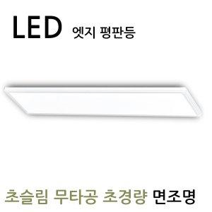 LED엣지 초슬림 초경량 평판면조명 50W 1285X320 국산