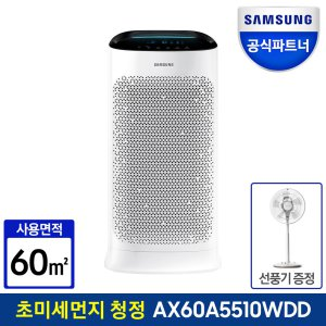 공식파트너 삼성 공기청정기 AX60A5510WDD 미세먼지