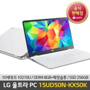 공식) LG 울트라PC 15UD50N-KX50K 6선물 i5 MX250