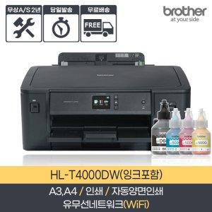 [11월 인팍단특!!] HL-T4000DW A3 정품무한잉크 프린터/무상AS 2년