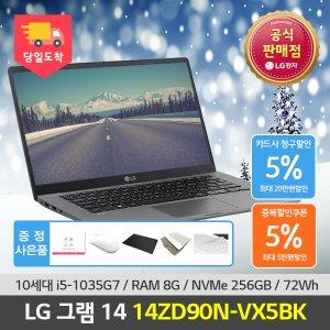 128만대+한컴 LG 그램14 14ZD90N-VX5BK 인텔i5 노트북