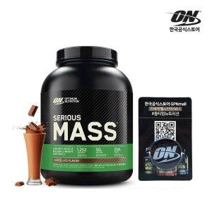 시리어스 매스 2.72kg 초코/게이너벌크업/ 쉐이커증정