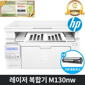 [해피머니2만원]HP 정품 M130NW 흑백 레이저복합기