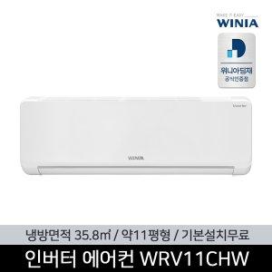 [최대 10% 카드할인] 위니아 인버터 벽걸이에어컨 WRV11CHW 기본설치무료