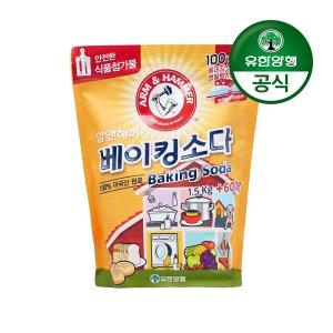 [암앤해머]베이킹소다 1.5kg+600g(식품첨가물)