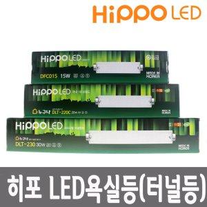 히포 LED터널등기구 욕실등/15w DEFK-220c/DLT-220
