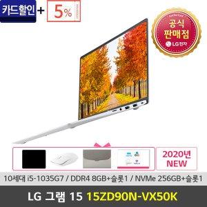 LG전자 그램15 15ZD90N-VX50K 2020
