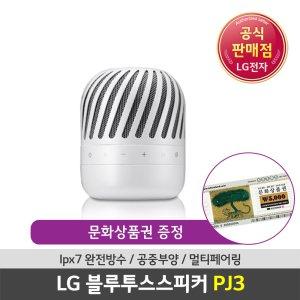LG전자 블루투스 포터블 스피커 PJ3 공중부양 스피커