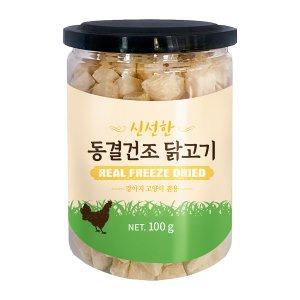 신선한 동결건조 닭가슴살 간식 100g
