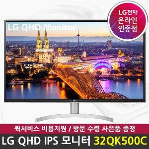 [디지털5% 추가할인쿠폰] LG 32QK500C IPS QHD 32인치 컴퓨터모니터 퀵지원
