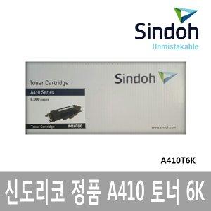 신도리코 정품토너/A410검정(6K)/A411/A413/A410T6K