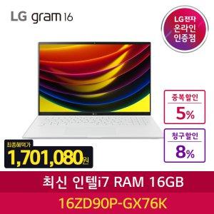 [최대178만]LG그램 램16G탑재16ZD90P-GX76K노트북