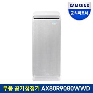 [최대 10% 카드할인] 공식인증점 삼성 무풍 큐브 공기청정기 AX80R9080WWD
