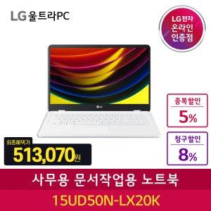 [당일출고/최대48만]가성비 노트북 15UD50N-LX20K
