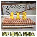 파고라 관심 정자 래티스 PVC 휀스 담장 지붕 울타리