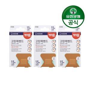 [유한양행]해피홈 고탄력 멸균밴드(손끝용)15매입 3개