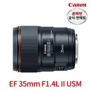 [10% 카드할인] [캐논총판] EF 35mm F1.4L II USM /캐논정품