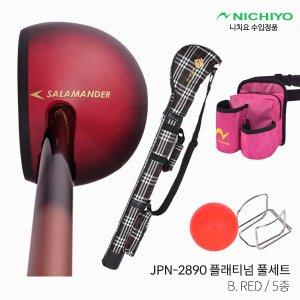 니치요 파크골프 JPN-2890 플래티넘 5종 풀세트 83cm