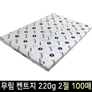무림 켄트지 220g 2절 100매 두꺼운 도화지 밀봉포장