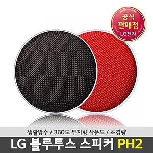 LG 블루투스 스피커 PH2 노트북 스마트폰 휴대용 무선