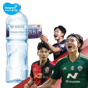 [동원] 샘물 생수 2L x 6병