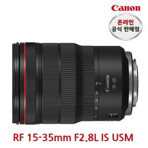 [10% 카드할인] (캐논총판)RF 15-35mm F2.8L IS USM