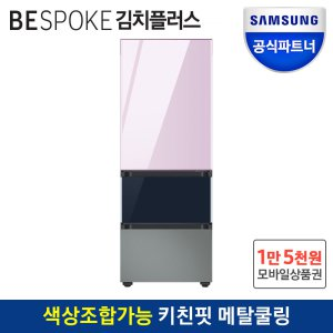 [최대 10% 청구할인] 인증점 삼성 김치냉장고 비스포크 3도어 RQ33R7422AP