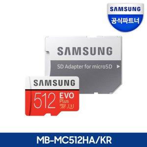 [7월 에누리최저가!] 공식인증 MicroSD EVO PLUS 512GB MB-MC512HA/KR